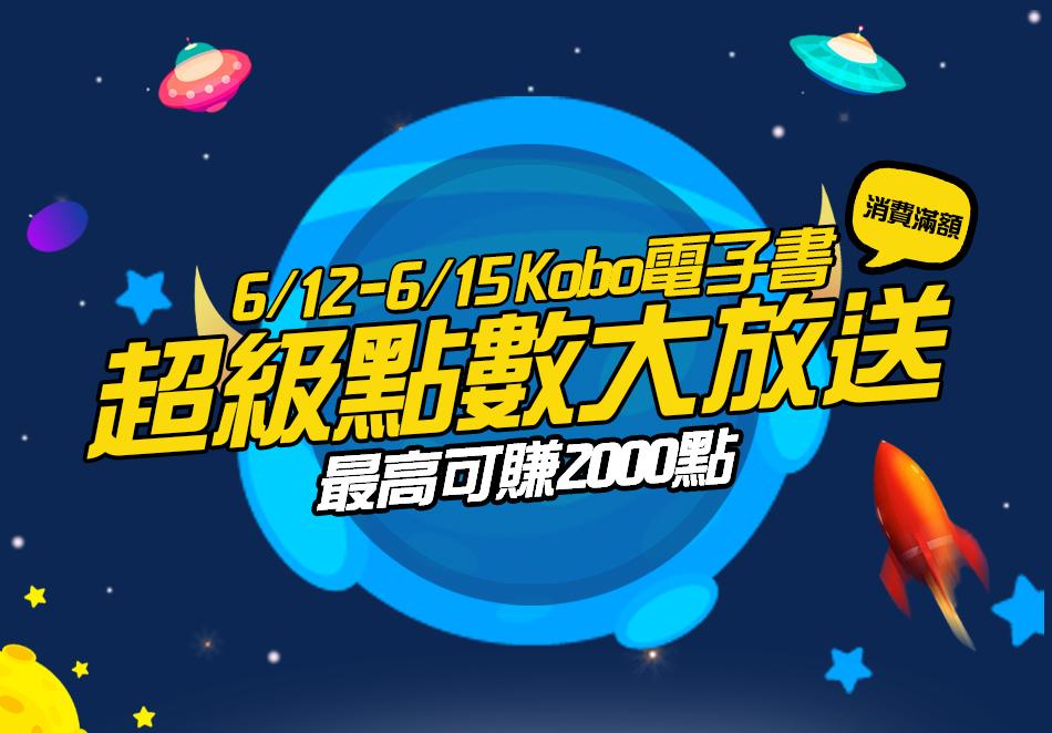 樂天Kobo電子書2017/6/12-15單筆消費滿1099送1000點限期樂天超級點數,消費滿滿2099送2000點限期樂天超級點數