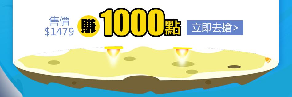 單筆消費滿1099送1000點 推薦套餐