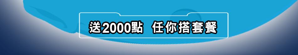 單筆消費滿2099送2000點  任你搭套餐