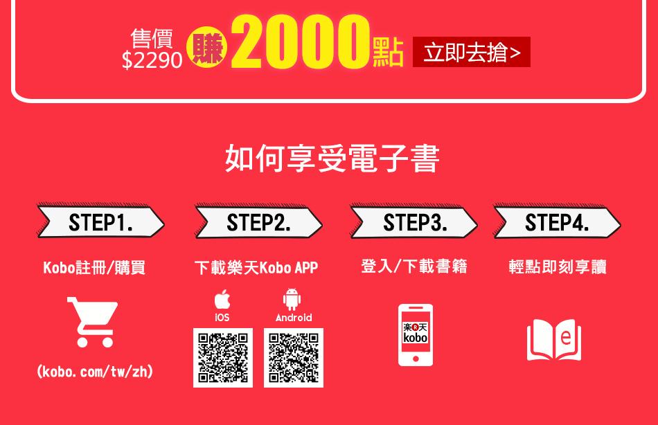 樂天Kobo電子書2017/6/19-22單筆消費滿599送500點限期樂天超級點數 消費滿2099送2000點限期樂天超級點數