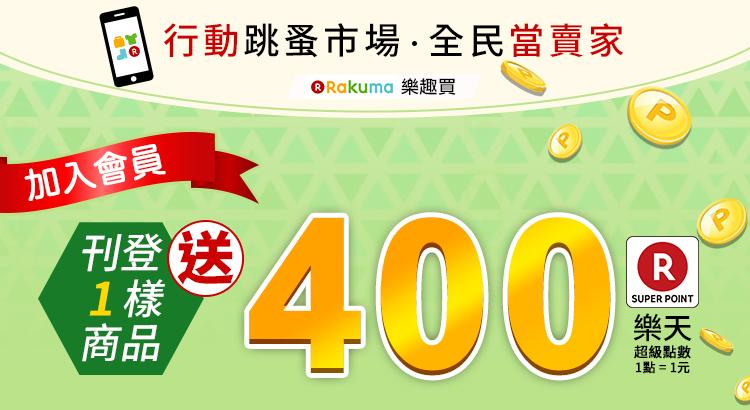 Rakuma樂趣買- 【3月新會員獨享最強檔】1分鐘完成刊登 送樂天超級點數400點