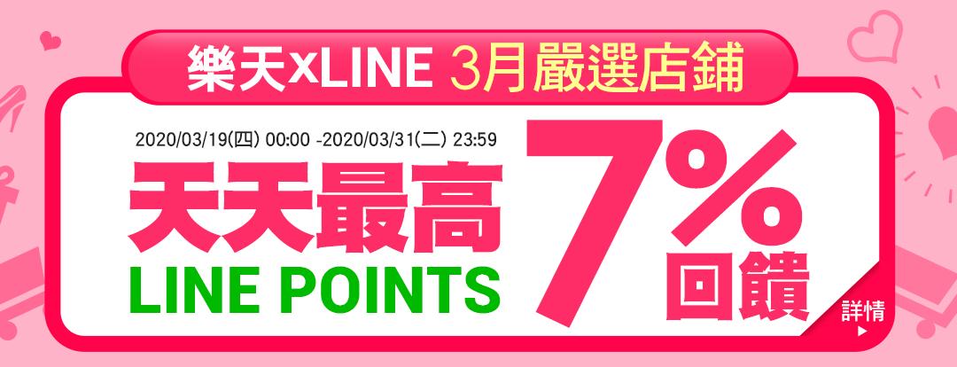 樂天人氣店家:美妝醫美、質感配件 LINE Point購物天天最高7%回饋