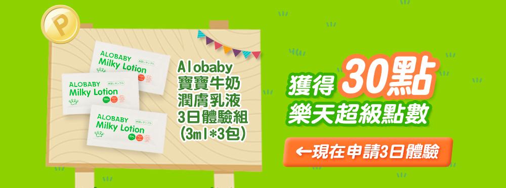 Alobaby潤膚乳液試用包贈送30點樂天超級點數