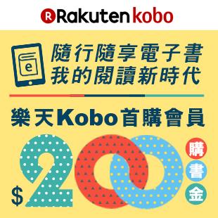 【KOBO】樂天Kobo首購會員 200元購物金