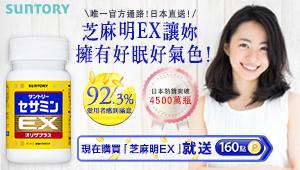 Suntory健康系列產品 現買現賺點