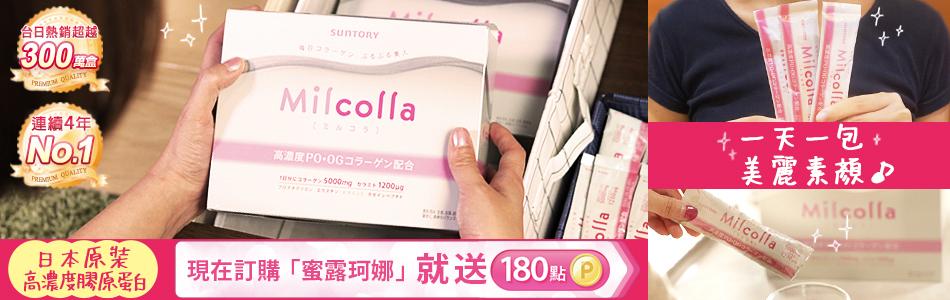 樂集點推薦:【樂天市場 X Suntory】現在買Suntory系列產品 最高再賺超級點數785點!