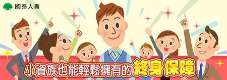 樂集點推薦:【樂天市場 X國泰人壽】小資族也能輕鬆擁有的終身保障