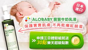 寶寶再也不怕皮膚過敏 超優質Alo寶寶乳液 就在樂集點