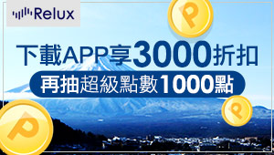 Relux 一定要體驗的日本極致住房 快來下載APP訂房去