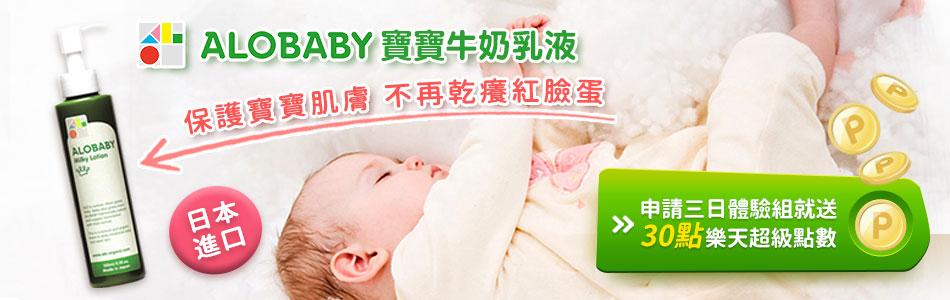 樂集點推薦:【樂天市場 X Alobaby】日本超優質乳液 現在索取試用 再賺30點