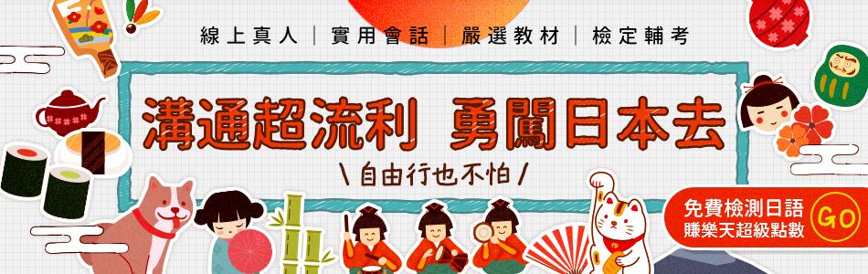 樂集點推薦:【樂天市場 X 聯成電腦】想學日文就趁現在 會員免費體驗成功 再賺100點