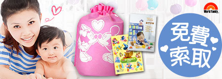 樂集點推薦:【樂天市場 x 寰宇家庭】寶寶學習不能等 馬上索取免費兒童試用包