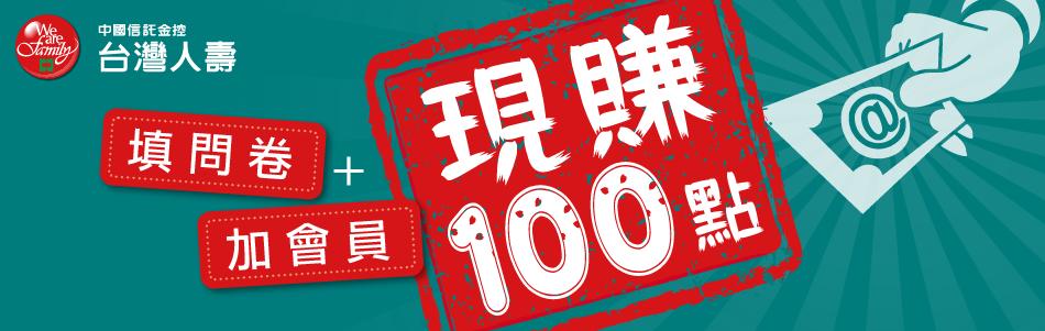 樂集點推薦:【樂天市場 X 台灣人壽】樂天會員大回饋 回答問卷+註冊會員 點數馬上賺
