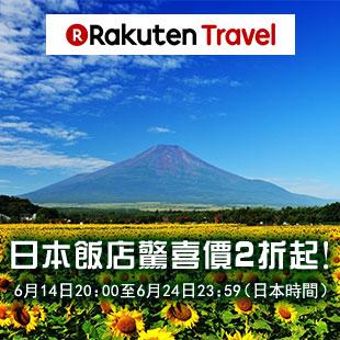 【Travel】樂天旅遊SS 要遊日本就趁現在!