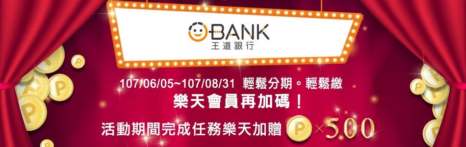 樂集點推薦:【樂天市場 x 王道銀行】樂天貸來囉 簡單申請 資金運用沒煩惱
