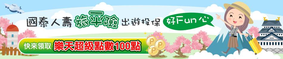 樂集點推薦:【樂天市場 x 王道銀行】使用國泰人壽線上投保 快速又方便