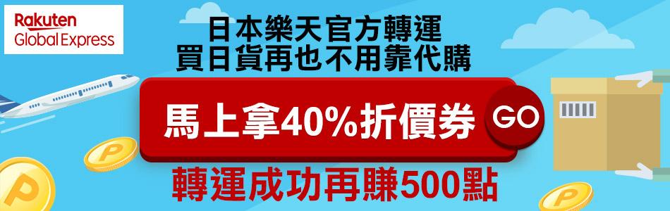 樂集點推薦:【樂天市場 X 日本樂天官方轉運】現拿40%運費折價卷 買日貨再也不用找代購
