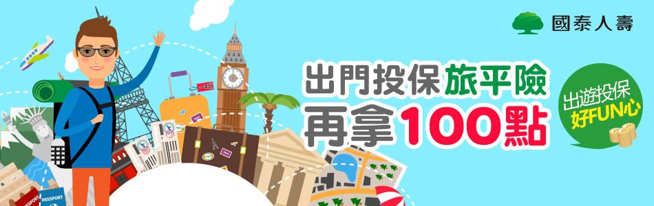 樂集點推薦:【樂天市場 X 國泰人壽】為下一趟旅行做準備  投保完成100點馬上入手!