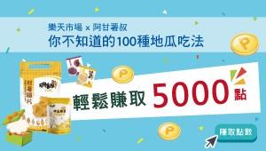 什麼!限時免運好康組只要199 參加活動最高還賺5000點!