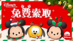 給家裡寶貝最棒的 迪士尼聖誕禮物