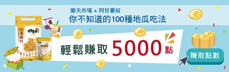 樂集點推薦:【樂天市場 X 阿甘薯叔】什麼!限時免運好康組只要199 參加活動最高還賺5000點!