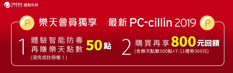 樂集點推薦:【樂天市場 X 趨勢科技】全新2019 PC-cline免費試用 再拿50點