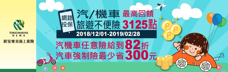樂集點推薦:【樂天市場X新安東京】樂天會員好康 你續約了嗎?汽車強制險 最高折$300!再抽3000點