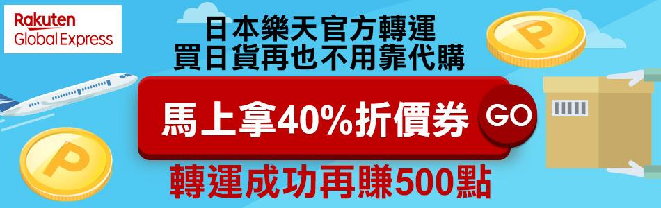 樂集點推薦:【樂天市場 X 樂天官方轉運】買日貨就這麼簡單 限時40%運費Coupon馬上領