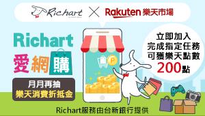 94愛網購 Richart月月買單 開戶就送200點,最高再抽10,000點!