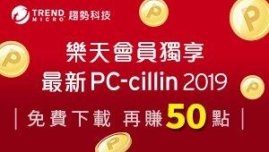 全新2019 PC-cline 免費試用 再給你賺50點