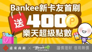 Bankee新卡友首刷不限金額 送樂天超級點數400點!