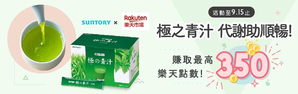 樂集點推薦:【樂天市場 x 三得利】喝極之青汁,享受健康賺點數!