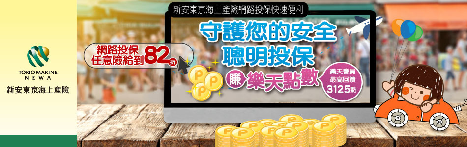 樂集點推薦:【樂天市場 x 新安東京海上產險】線上投保最高賺超級點數3125點