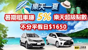 暑期出遊指定租車,享5%樂天超級點數回饋金