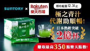 日本熱銷健康飲品,樂天會員首次購買最高送350點