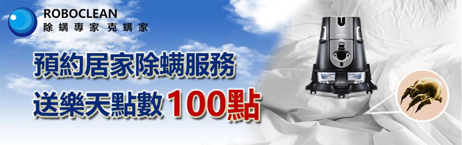 樂集點推薦:【樂天市場 x 克螨家】預約體驗居家除螨服務贈送100點,購機再享1,000點樂天點數!