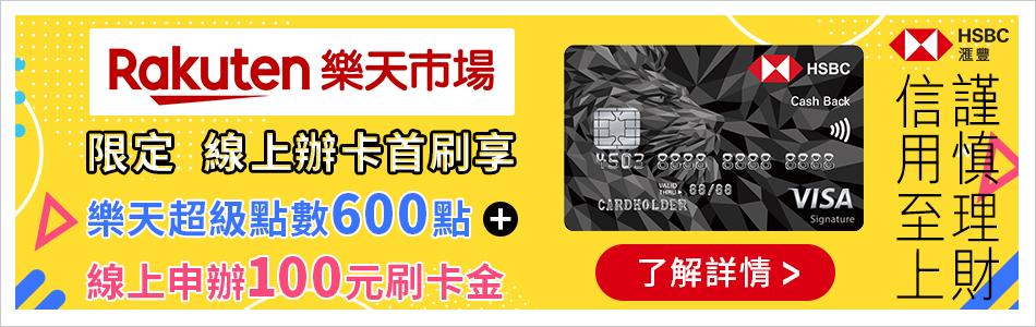 樂集點推薦:【樂天市場 x 滙豐銀行】現金回饋御璽卡,刷卡好康享不完,兌換樂天點數,最優加碼20%!