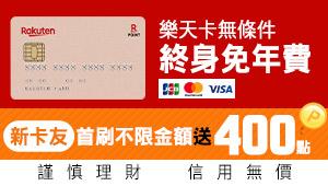 終身免年費核卡首刷送400點,新卡友最高10%刷卡金回饋!