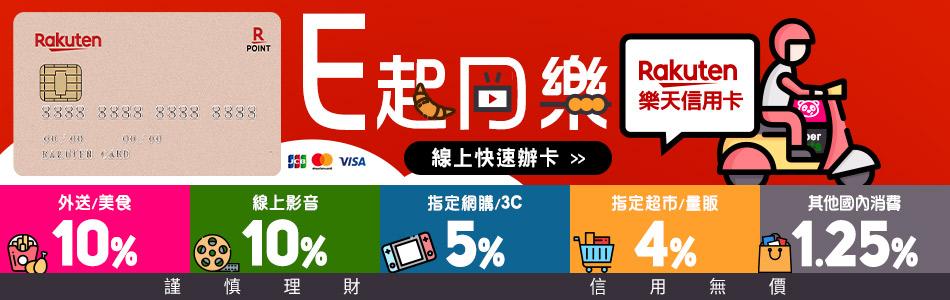 樂集點推薦:【台灣樂天市場 x 樂天信用卡】終身免年費,新戶首刷享樂天點數400點,新卡友最高10%刷卡金回饋!