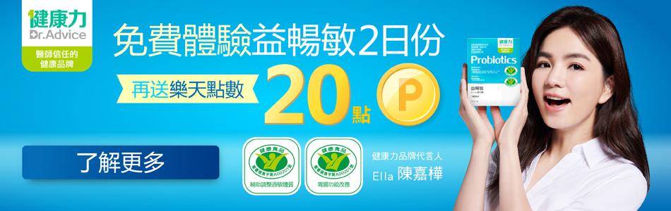 【台灣樂天市場 x 健康力】免費體驗益暢敏益生菌,開啟健康每一天,再享樂天點數20點
