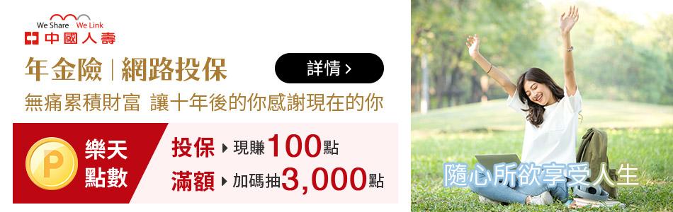 【台灣樂天市場 x 中國人壽】網路投保年金險,前120名贈樂天點數100點,滿額再享加碼抽3,000點!