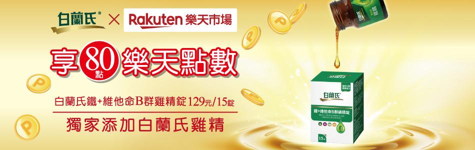 【台灣樂天市場 x 白蘭氏】鐵+B群雞精錠體驗包,快速補充體力精力旺盛,再享樂天點數80點