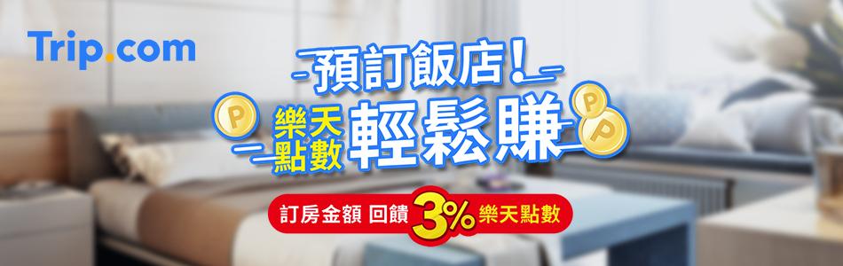 【台灣樂天市場 x Trip.com】線上訂房輕鬆賺樂天點數3%回饋無上限!