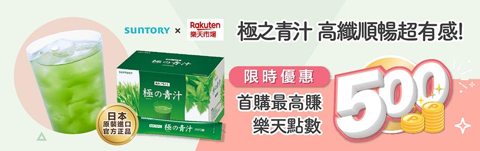 【台灣樂天市場 x 三得利】首購極之青汁,白金會員最高送500點樂天點數!