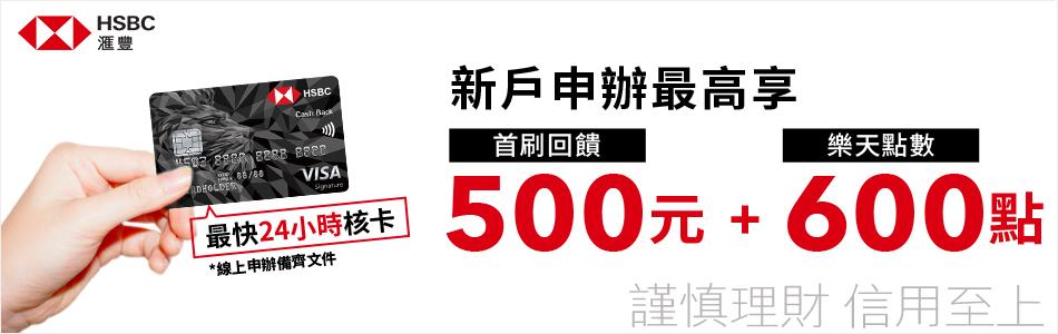 【台灣樂天市場 x 滙豐現金回饋御璽卡】新戶辦卡完成任務享500元刷卡金,首刷成功再享樂天點數600點!