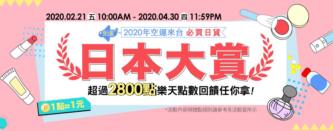 2020樂天日本大賞:來台必買日本免運商品 超過2800點回饋任你拿!