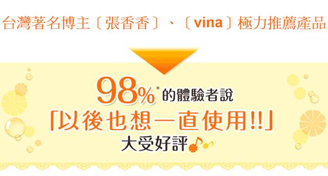 maNara卸妝乳 98%的體驗者說「以後也想一直使用!!」大受好評