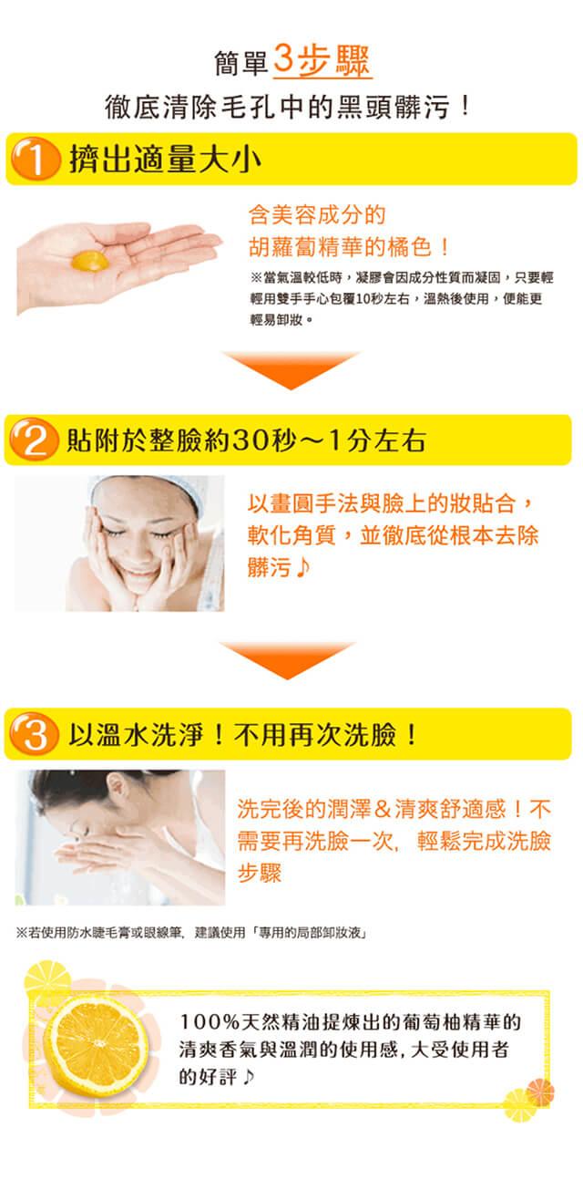 maNara卸妝乳 簡單3步驟,徹底清除毛孔中的黑頭粉刺!1 擠出適量大小 2 貼附於整臉約30秒~1分左右 3 以溫水洗淨!不用再次洗臉!