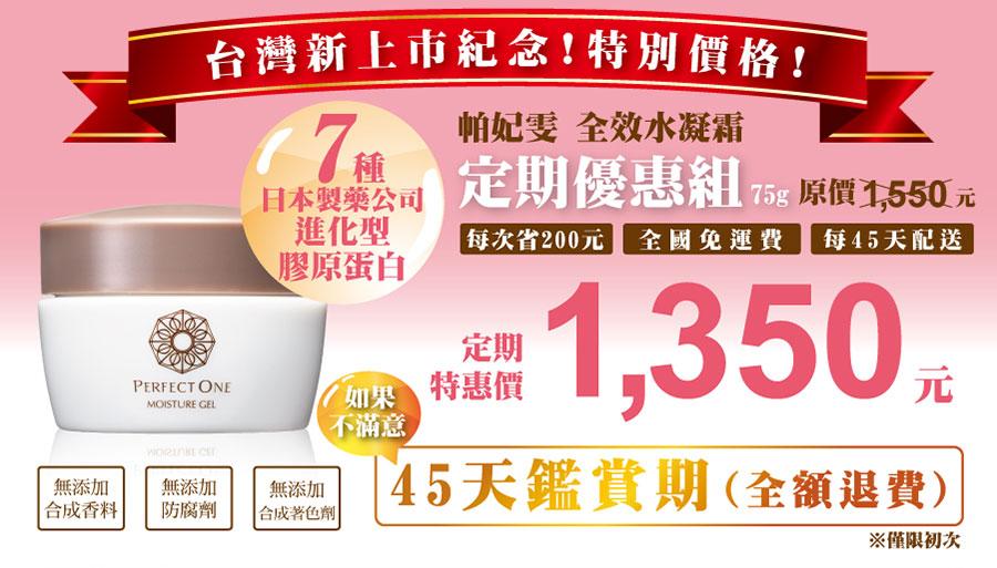 台灣新上市紀念特別價格,帕妃雯全效水凝霜,7種日本製藥公司進化型膠原蛋白