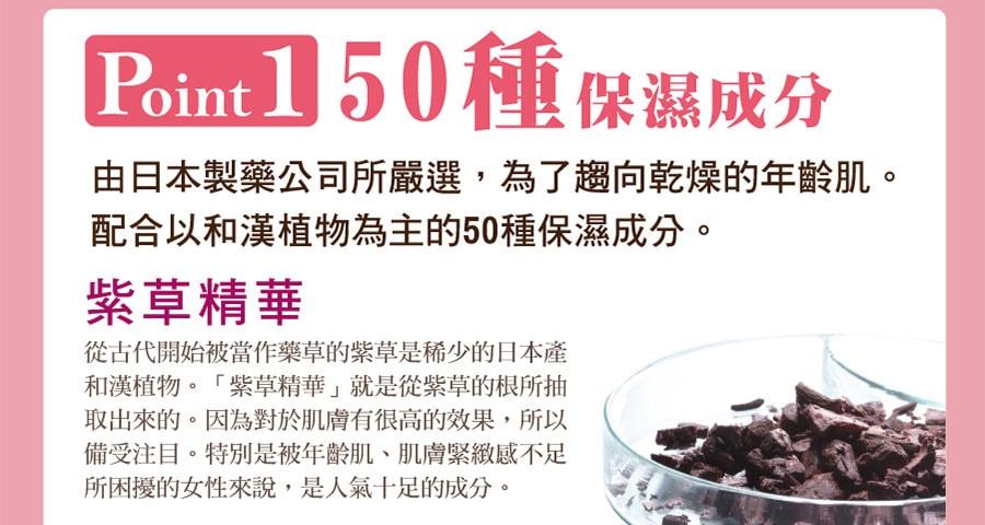 50種保濕成分,紫草精華